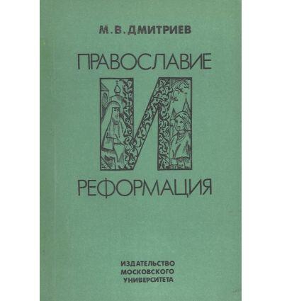 Православие и реформация