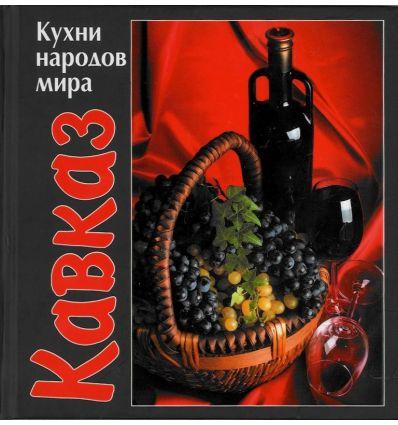 Кухни народоа мира. Кавказ