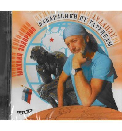 Задорнов Михаил