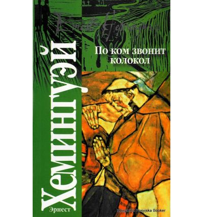 Hemingway Komu bije dzwon