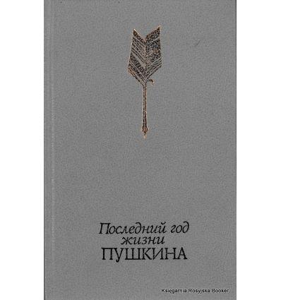 Последний год жизни Пушкина