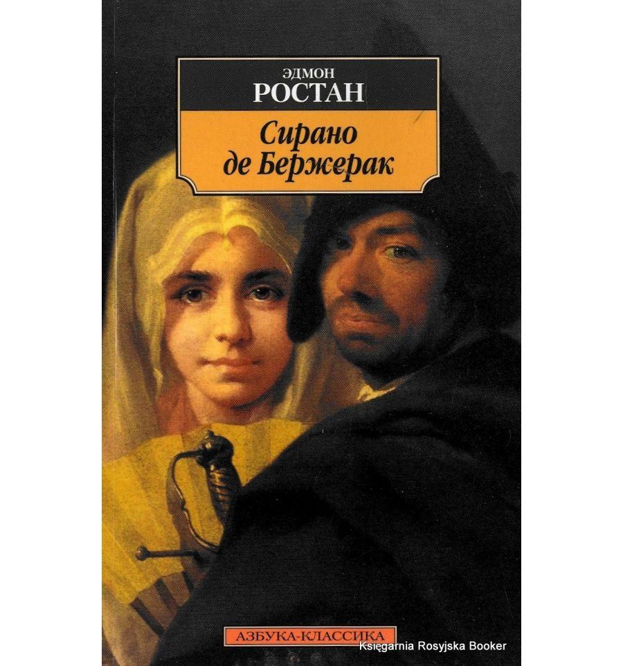 a review of edmond rostands book cyrano de bergerac