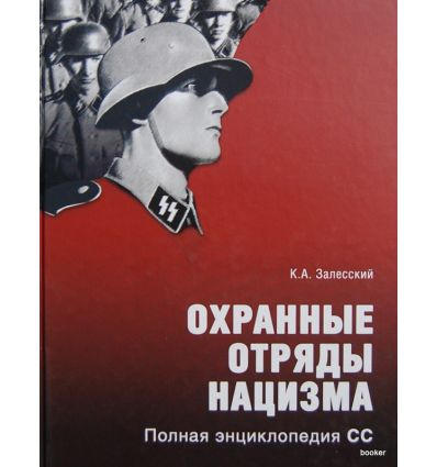 Охранные отряды нацизма. Полная энциклопедия нацизма. Залесский Константин