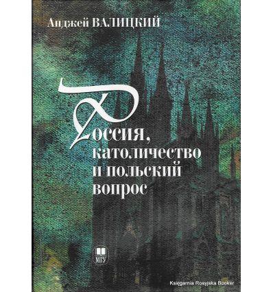 Валицкий Анджей. Россия, католичество и польский вопрос