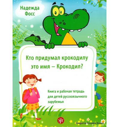 Кто придумал крокодилу это имя - Крокодил?