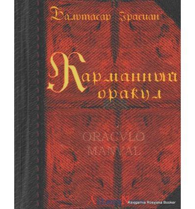 Грасиан Бальтасар. Карманный оракул