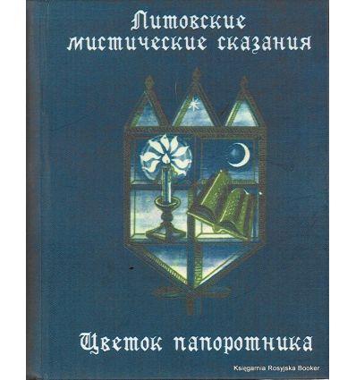 Литовские мистические сказания. Цветок папоротника