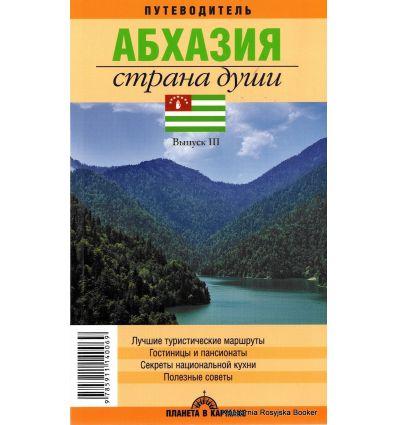 Абхазия. Страна души. Путеводитель