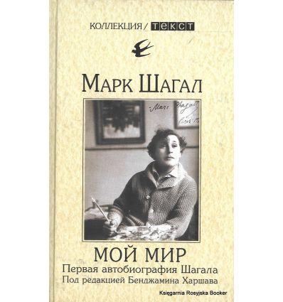 Шагал М. Мой мир. Первая автобиография Шагала