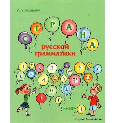 Страна русской грамматики (для детей соотечественников, проживающих за рубежом). Книга I