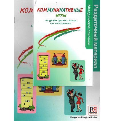 Коммуникативные игры на уроках русского языка как иностранного: учебное пособие (раздаточный материал и методическое описание)