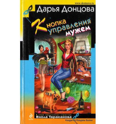 Донцова Д.А. Кнопка управления мужем