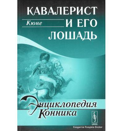 Энциклопедия конника. Кавалерист и его лошадь.  Кюне