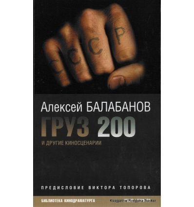 Балабанов Алексей. Груз 200 и другие киносценарии