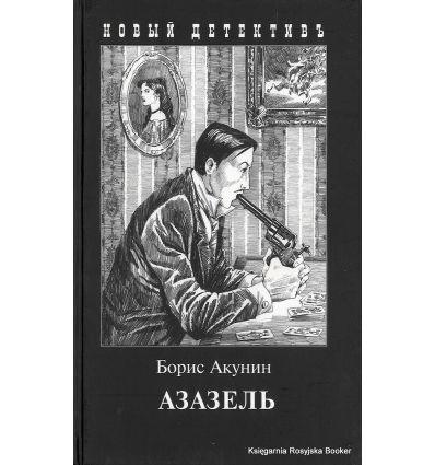 Акунин Борис. Азазель