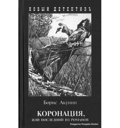 Акунин Борис. Коронация, или Последний из романов
