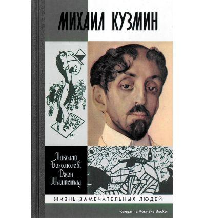 Кузмин Михаил