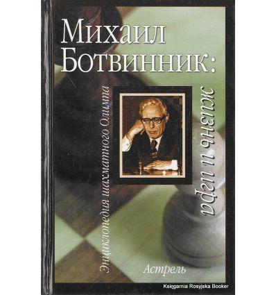Михаил Ботвинник. Жизнь и игра