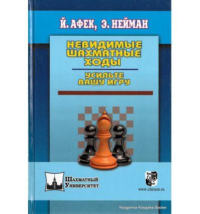 Невидимые шахматные ходы. Усильте вашу игру. Нейман Э., Афек Й.