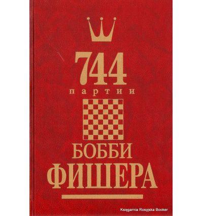 744 партии Бобби Фишера (комплект из 2 книг)
