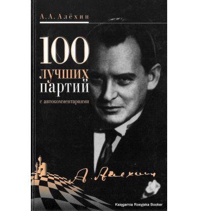 Алехин А. А. 100 лучших партий с автокомментариями
