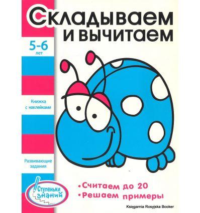Складываем и вычитаем. Книжка с наклейками. 5-6 лет