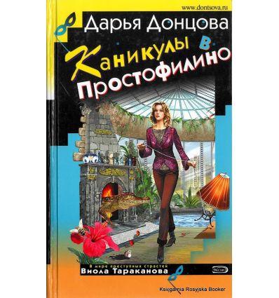 Донцова Дарья. Каникулы в Простофилино