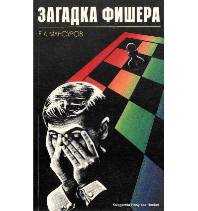 Загадка Фишера. Евгений Мансуров