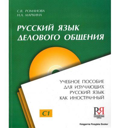 Русский язык делового общения + CD