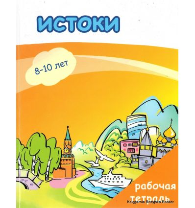 Истоки: учебный комплекс по русскому языку для детей-билингвовИстоки: учебный комплекс по русскому языку для детей-билингвов