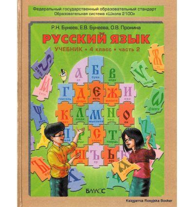 Гдз русский язык 4 класс учебник 2 часть бунеев читать