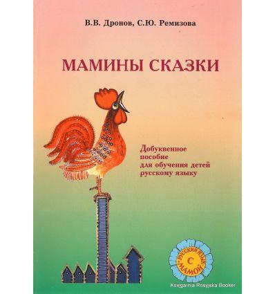 Мамины сказки. В.В. Дронов, С.Ю. Ремизова