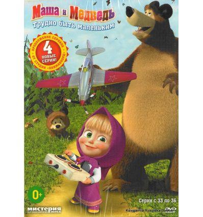DVD. Маша и Медведь: Трудно быть маленьким, Серии 33-36
