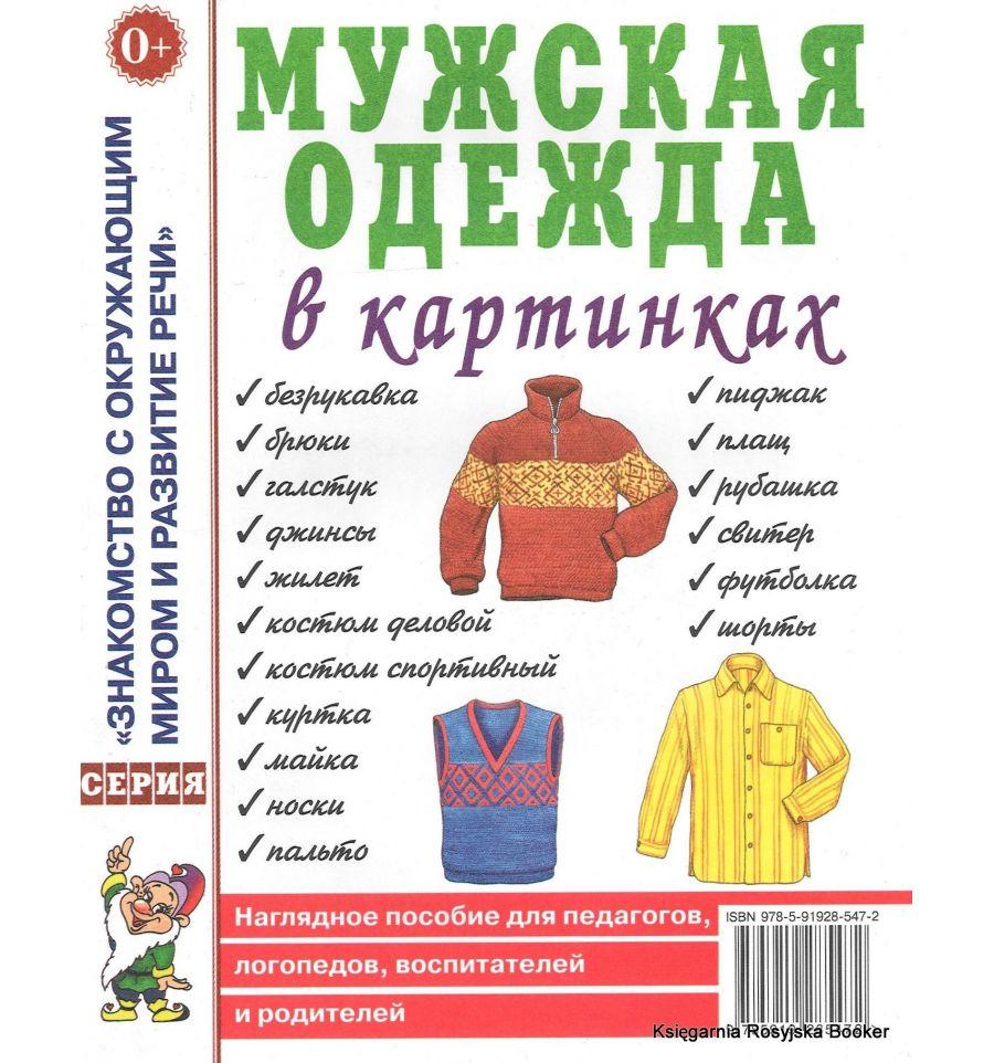 9818c952f004 Odzież męska w obrazkach, nauka języka rosyjskiego dzieci ...