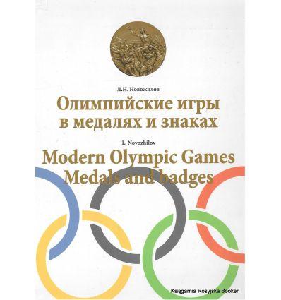 Олимпийские игры в медалях и знаках / Modern olympic games. Medals and badges. Новожилов Л.Н.