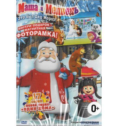 DVD. Маша и Медведь: Это был Дед Мороз! Серии 1-17
