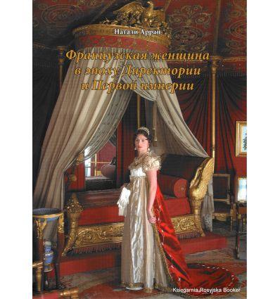 Французская женщина в эпоху Директории и Первой империи. Натали Арран