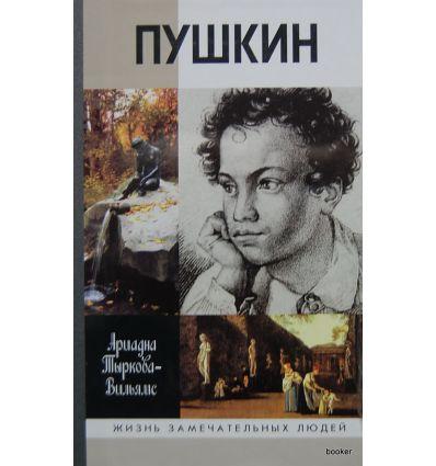 Пушкин Александр (комплект из 2 книг)