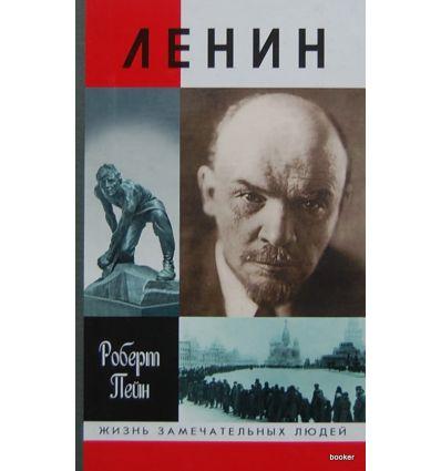 Ленин: Жизнь и смерть