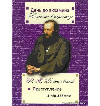 Сочинение на экзамен преступление и наказание в романе достоевского