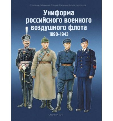 Униформа российского военного воздушного флота. 1890–2012 гг. в 2-х томах