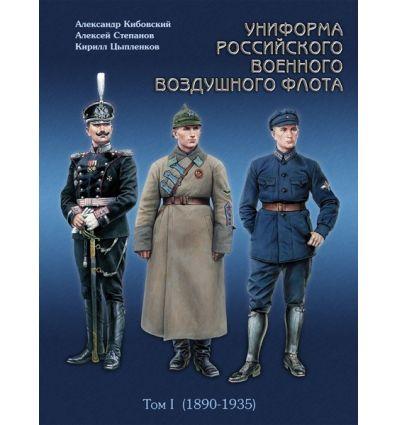 Униформа российского военного воздушного флота. 1890–1935 гг.
