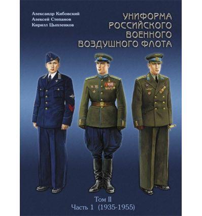 Униформа российского военного воздушного флота 1935-2004 гг. В 2 частях.