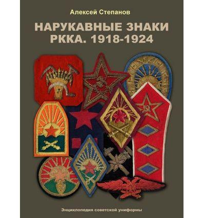Нарукавные знаки РККА. 1918–1924