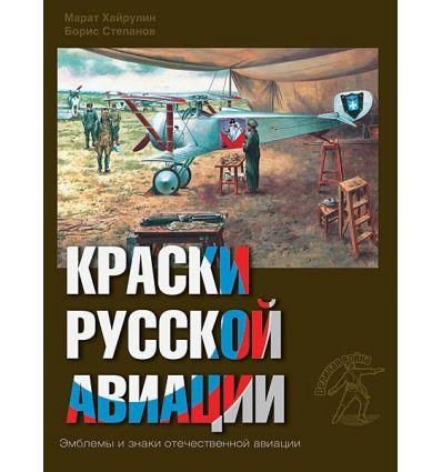 Краски русской авиации. 1909–1922 гг. Книга 2