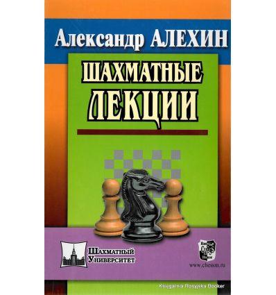 Алехин А. Шахматные лекции