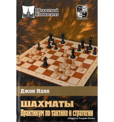 Шахматы. Практикум по тактике и стратегии. Джон Нунн