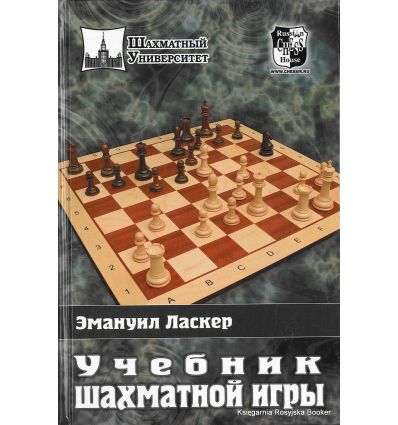 Ласкер Эмануил. Учебник шахматной игры