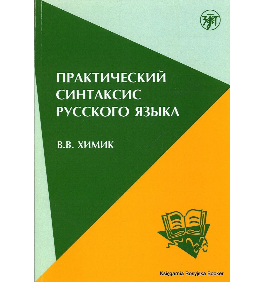 Синтаксис русского языка схема 504