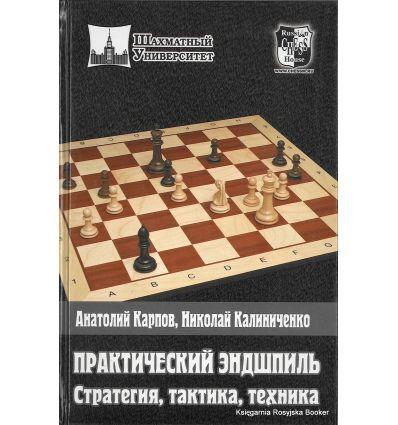 Карпов А. Практический эндшпиль. Стратегия, тактика, техника
